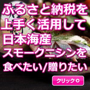 日本海産,ニシン,スモークニシン,燻製,脂のり,ふるさと納税