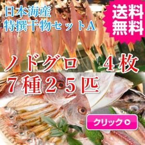 日本海,境港,干物,ノドグロ,鯛,はたはた
