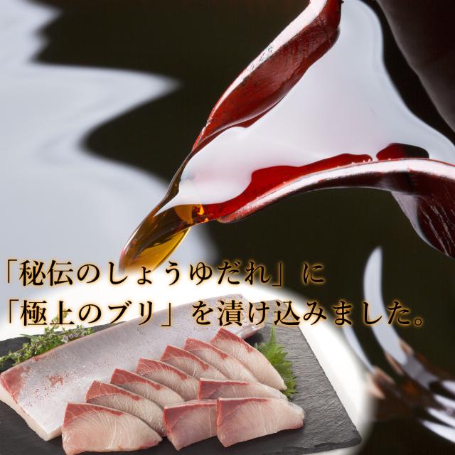 ぶり 漬け しょうゆだれ 日本海 鮮魚