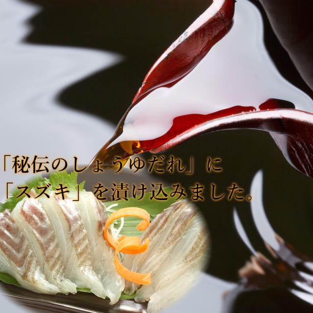 鳥取 海鮮丼 づけ スズキ