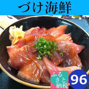 ぶり,づけ丼,日本海,鳥取,山陰,鮮魚,海鮮丼