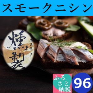 鳥取,北栄町,ふるさと納税,日本海産,ニシン,スモークニシン,燻製,脂のり