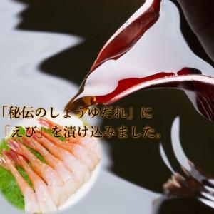 海老 甘エビ 日本海 海鮮 づけ