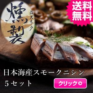日本海産,ニシン,スモークニシン,燻製,脂のり