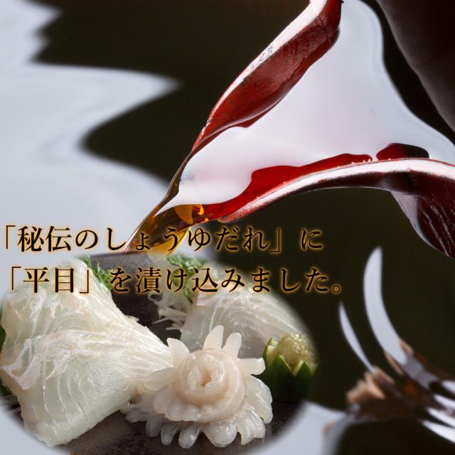 平目 鳥取 海鮮丼 づけ丼 日本海 鮮魚