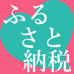 鳥取,北栄町,ふるさと納税