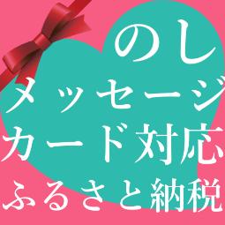 ふるさとう納税,鳥取,北栄町,のし,メッセージカード,特産品