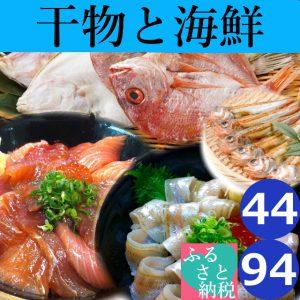 干物と海鮮丼商品HPアイキャッチ2