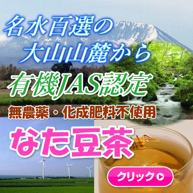 鳥取,大山,なたまめ茶,無農薬,JAS認定,純国産