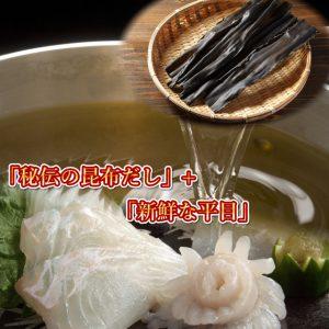 日本海,平目,昆布だし,山陰,鳥取,海鮮丼