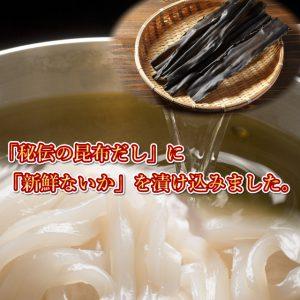 日本海,いか,海鮮丼,昆布だし,鳥取