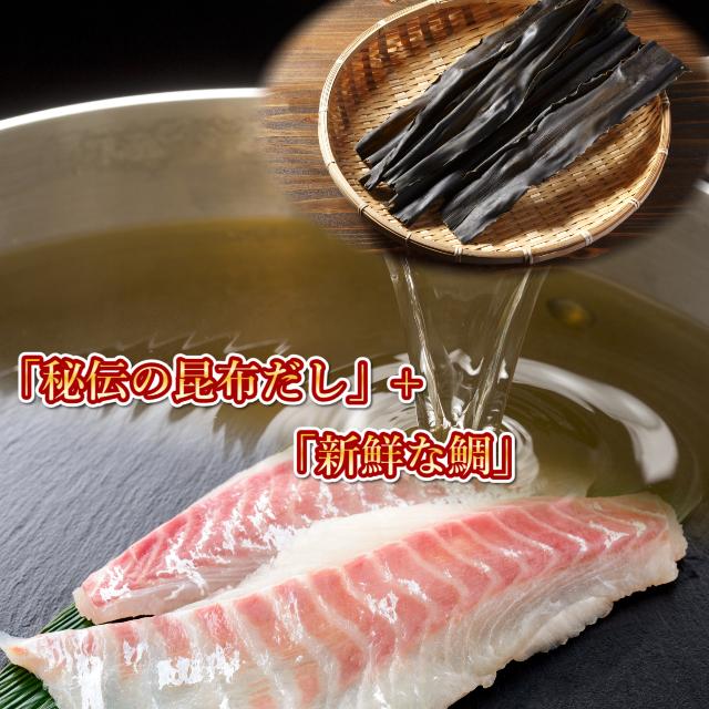 昆布だし,鯛,海鮮丼,日本海,山陰,鮮魚